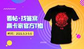 【活动】看帖找答案.赢卡家定制T恤9.3