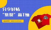 """【分享有礼】分享好帖""""集赞""""赢T恤~"""