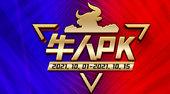 与国同庆:十月牛人PK夺榜争霸赛第一期开启