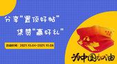 """【分享有礼】分享""""置顶好帖"""",集赞领""""国潮口罩"""""""